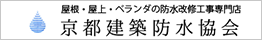京都建築防止協会