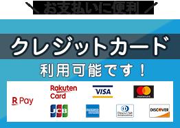 クレジットカード決済が利用可能